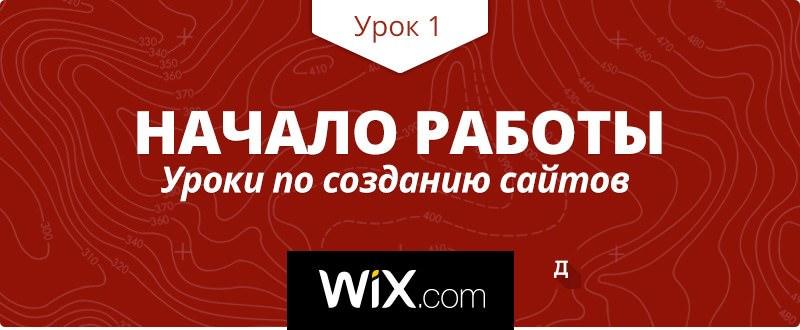 Уроки по созданию сайтов на WIX: начало работы