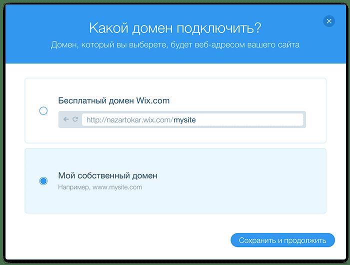 wix course 2 domain