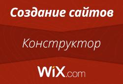Уроки по созданию сайтов на WIX: работа с конструктором — от идеи до работающего сайта