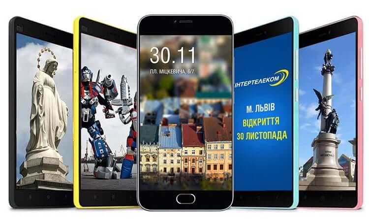 Інтертелеком роздасть у Львові 50 смартфонів