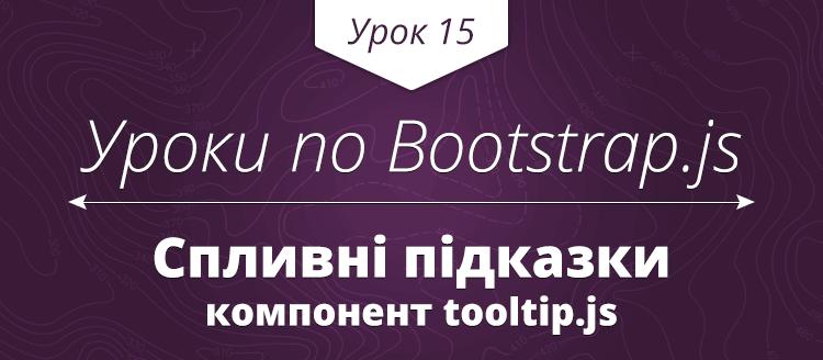Уроки по Bootstrap: спливні підказки (tooltip.js)