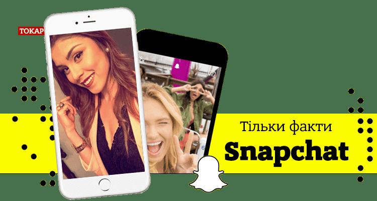 10 фактів — все, що вам потрібно знати про Snapchat