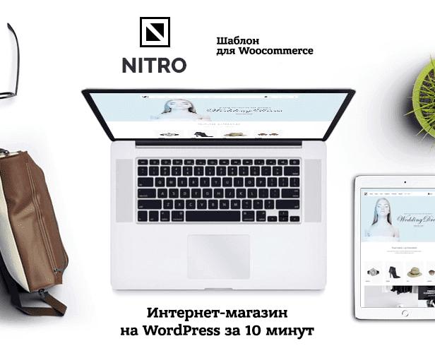 Nitro — мощный шаблон для интернет-магазинов на WordPress