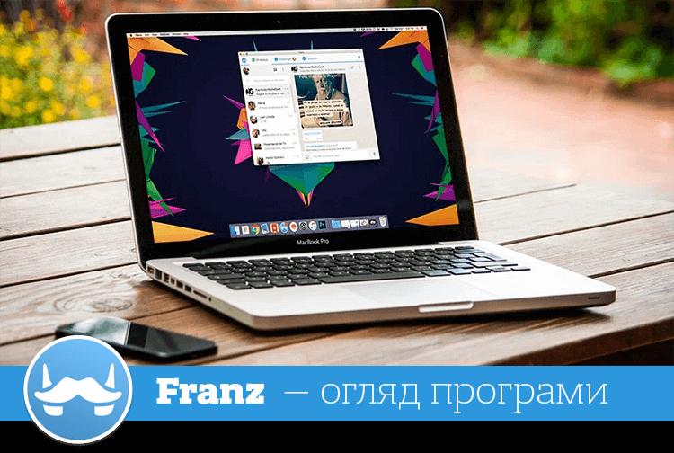 Franz — як об'єднати всі месенджери в одному інтерфейсі