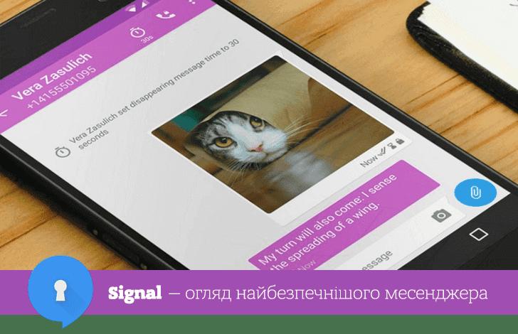 Месенджер Signal — для тих, хто піклується про безпеку спілкування