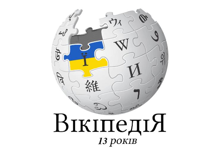 Українській Вікіпедії 13 років, підсумки 2016-го: 50 млн переглядів на місяць, 678 тис. статей, Вікімарафон
