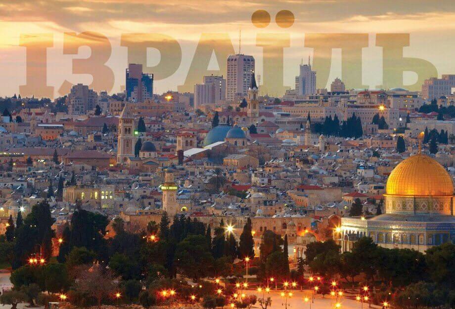 Hi-tech обітований або скільки заробляють програмісти в Ізраїлі