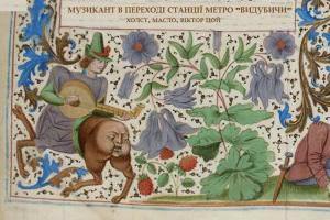 Інтернет (Не)середньовічний Київ у іронічних картинках Київмемимистецтвоукраїна