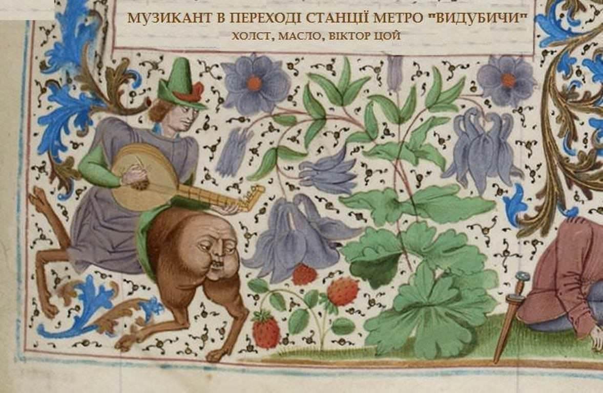 (Не)середньовічний Київ у іронічних картинках
