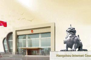 Інтернет У Китаї відкрився перший у світі онлайн-суд кнр новина у світі