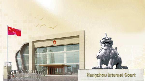 У Китаї відкрився перший у світі онлайн-суд