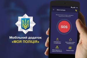 Технології Додаток  «Моя поліція» має 20 тисяч користувачів і почне працювати по всій Україні безпека поліція програми україна