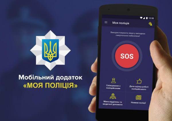 Додаток  «Моя поліція» має 20 тисяч користувачів і почне працювати по всій Україні