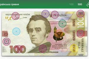 Інтернет НБУ створив додаток, який пояснює, як захищена українська гривня додатки НБУ новина україна