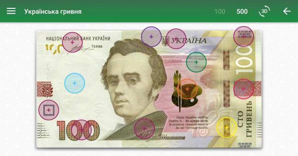 НБУ створив додаток, який пояснює, як захищена українська гривня