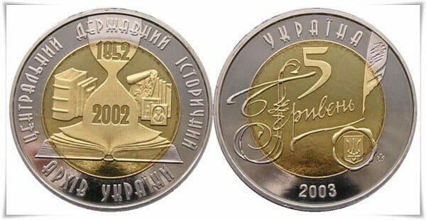 З'явився додаток, через який можна знайти будь-яку колекційну монету України