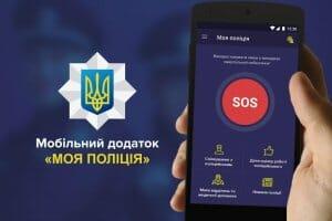 Інтернет Національна поліція тимчасово припинила співпрацю з додатком «Моя поліція» безпека додатки новина поліція смартфони україна