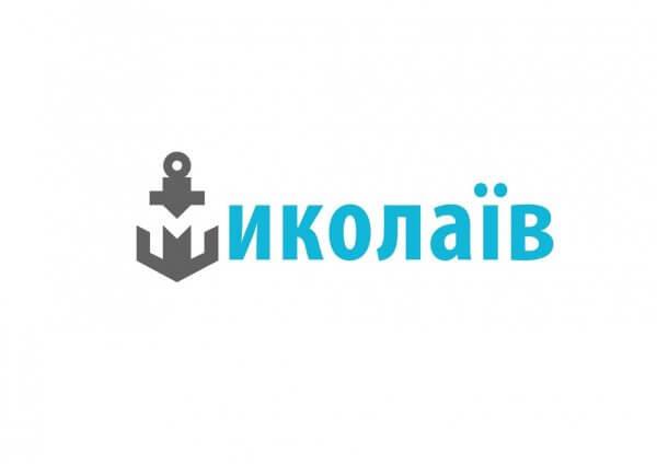 У Миколаєві затвердили новий туристичний логотип міста