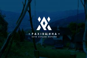 Життя Рахів отримав власний туристичний логотип Дизайн Закарпаття Туризм україна