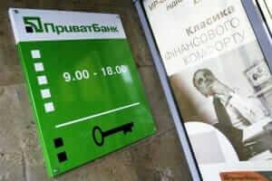 Інтернет ПриватБанк виплачує до 1 тис. $ хакерам за знайдені вразливості безпека новина ПриватБанк україна хакери