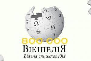 Інтернет В Українській Вікіпедії написали 800-тисячну статтю вікіпедія статистика україна
