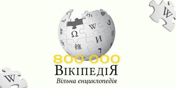 В Українській Вікіпедії написали 800-тисячну статтю