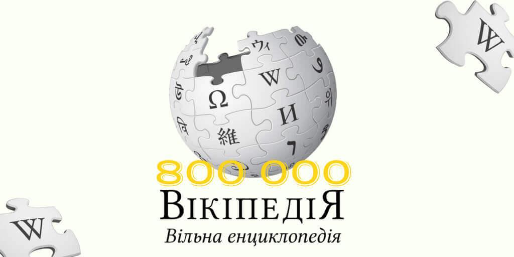 Відвідуваність Української Вікіпедії за рік виросла майже на 10%
