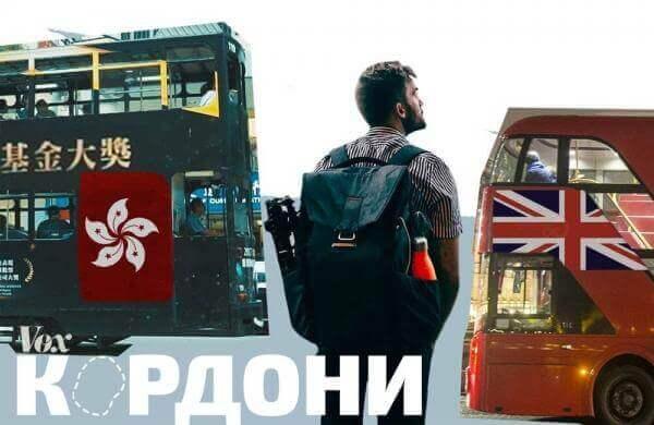 [VOX] Як 156 років британського керівництва змінили Гонконг