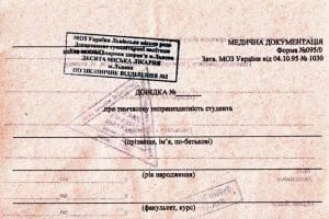 Життя В МОЗ знайшли спосіб зробити неможливим підробку медичних довідок та санітарних книжок медицина новина реформа україна