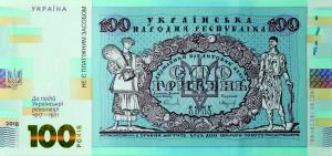 Життя Нацбанк робить флешбек на століття гроші зроблено в Україні історія новина україна