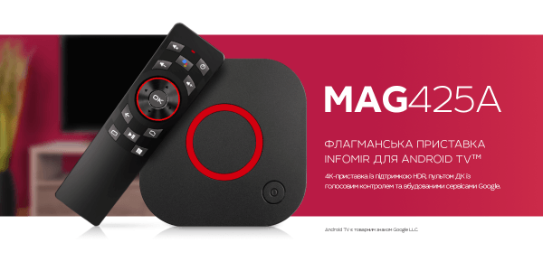 Українська 4K-приставка на Android TV: Infomir презентував MAG425A