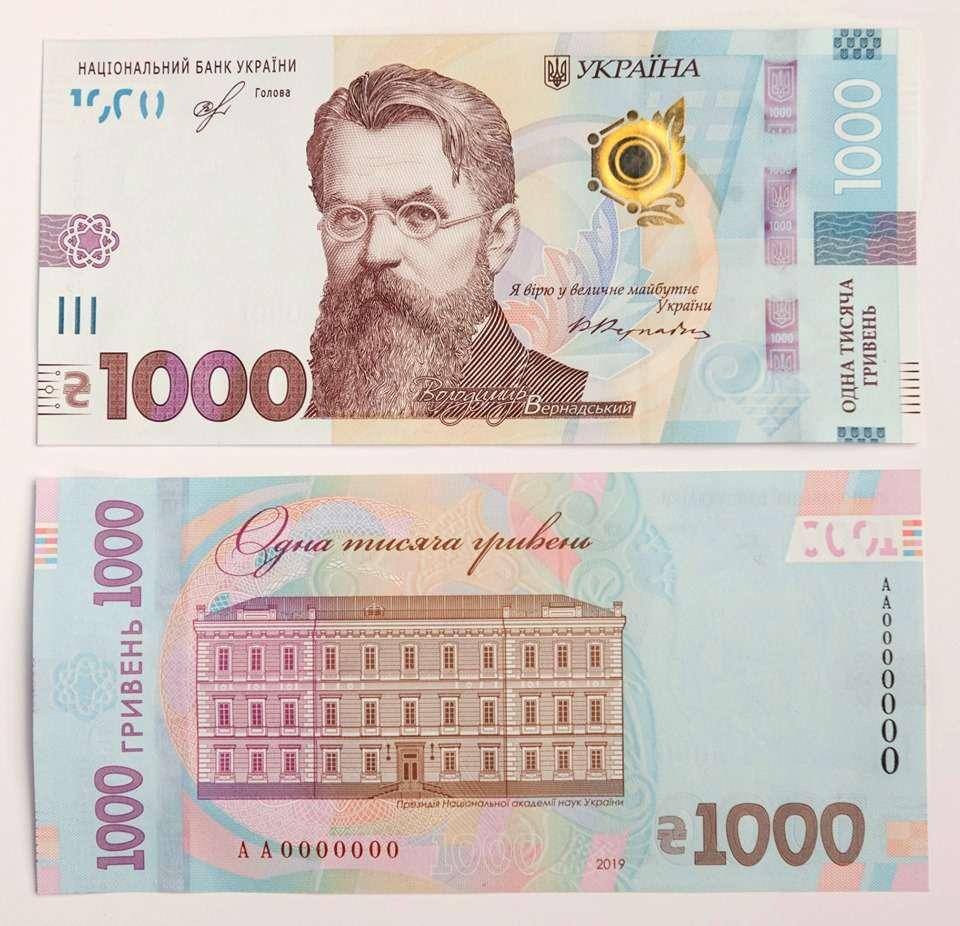 Нацбанк впроваджує купюру в 1000 гривень. Хто ж такий Вернадський?
