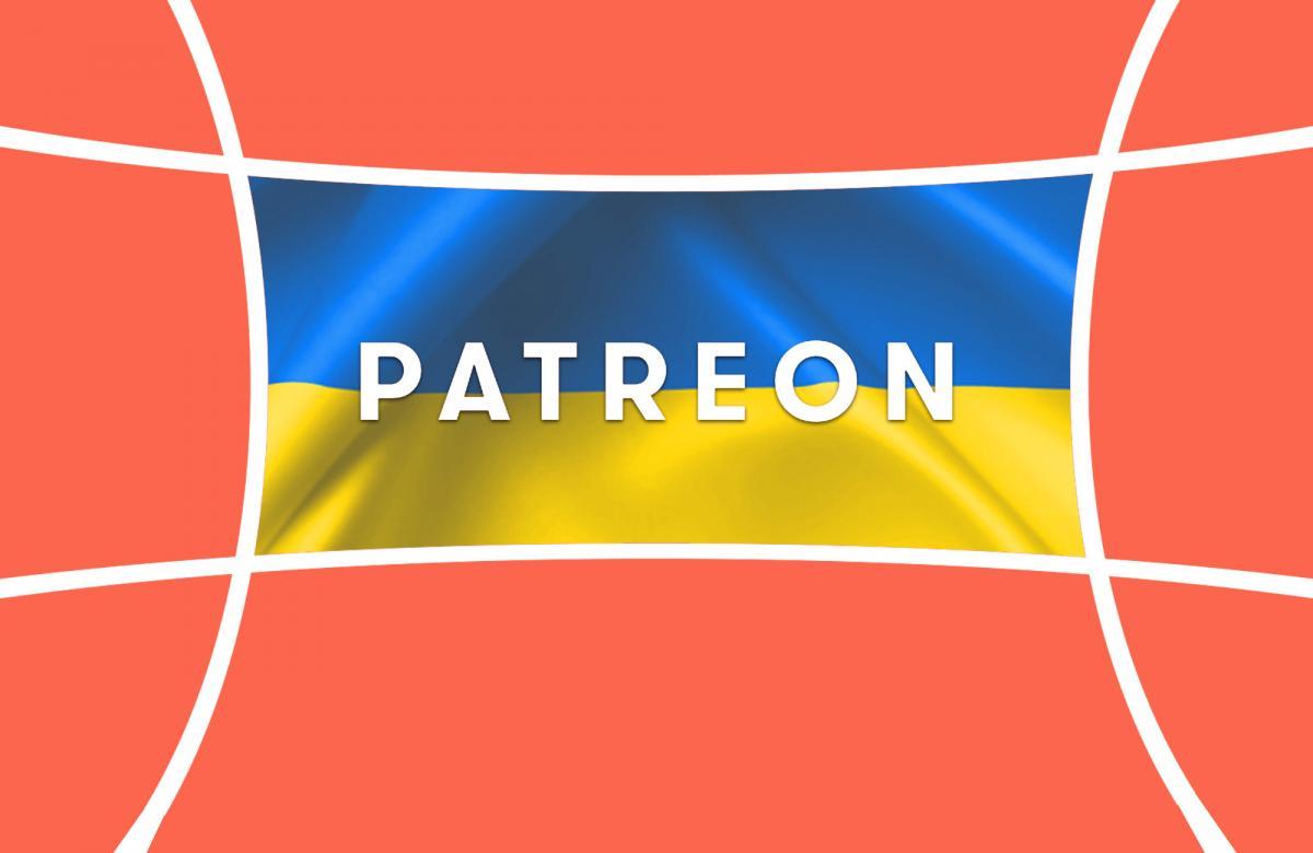 ТОП-10 україномовних ресурсів, які треба підтримати на Patreon