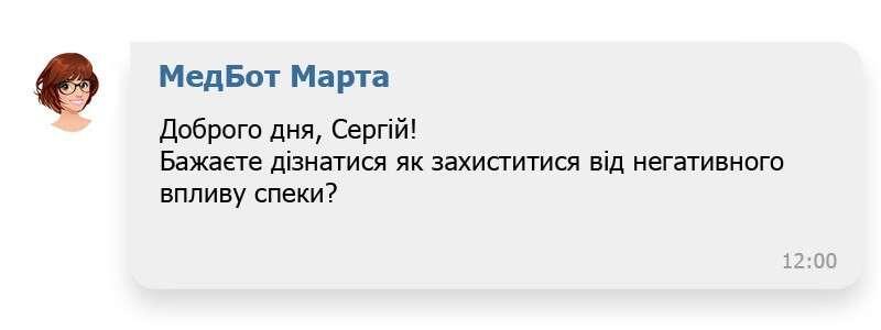 Медбот Марта