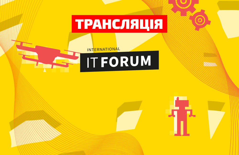 ТОП українських винаходів презентують на виставці International IT Forum. Відеотрансляція 🔴