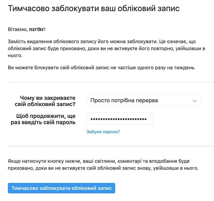 Тимчасове блокування акаунту в Instagram: Виберіть причину блокування