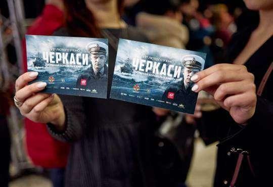 Життя Фільм «Черкаси»: про гідність, відданість та мужність українських моряків відео зроблено в Україні Кіно