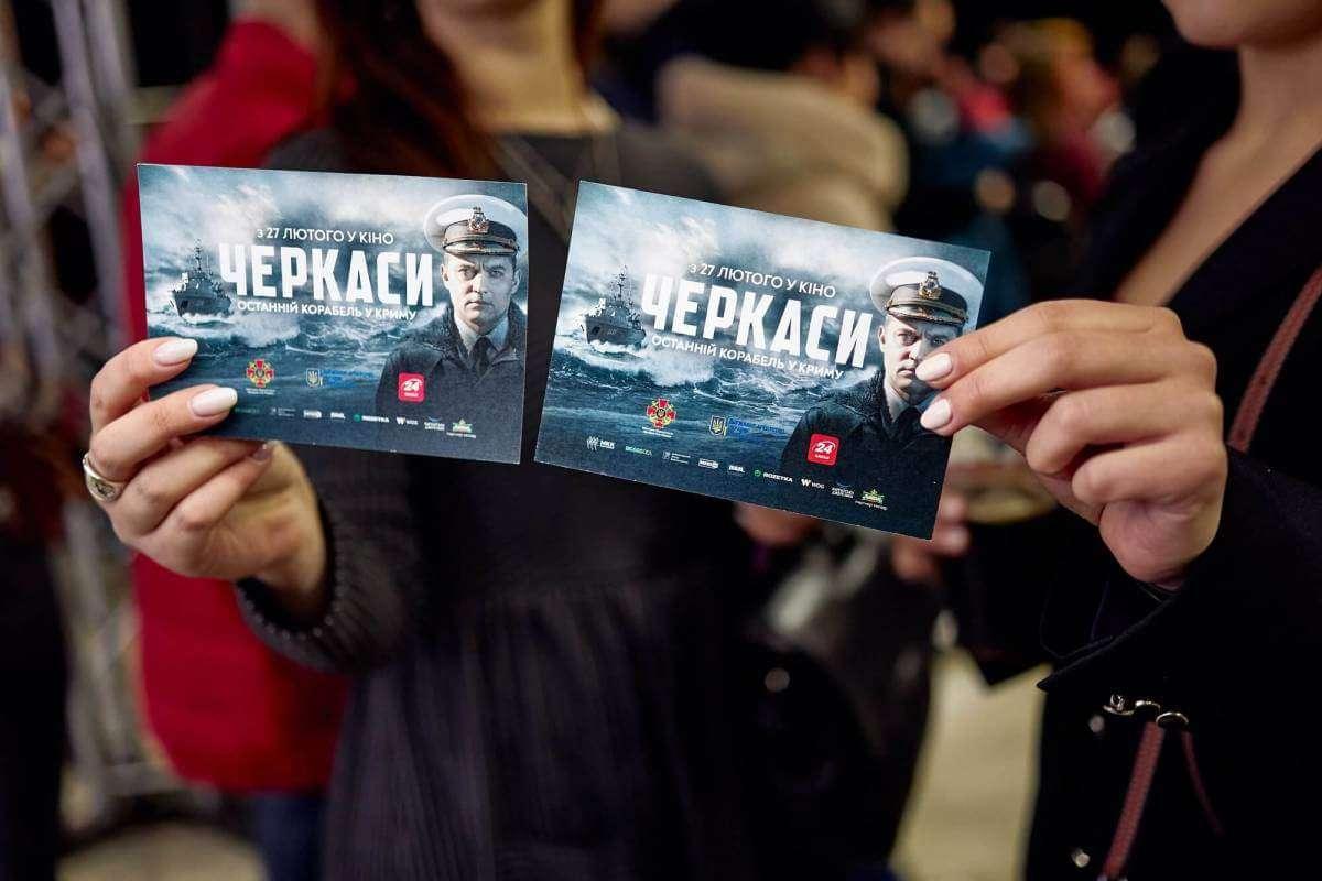 Фільм «Черкаси»: про гідність, відданість та мужність українських моряків