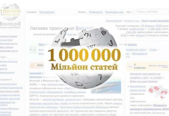 Інтернет В Українській Вікіпедії написали мільйонну статтю вікіпедія новина статистика україна