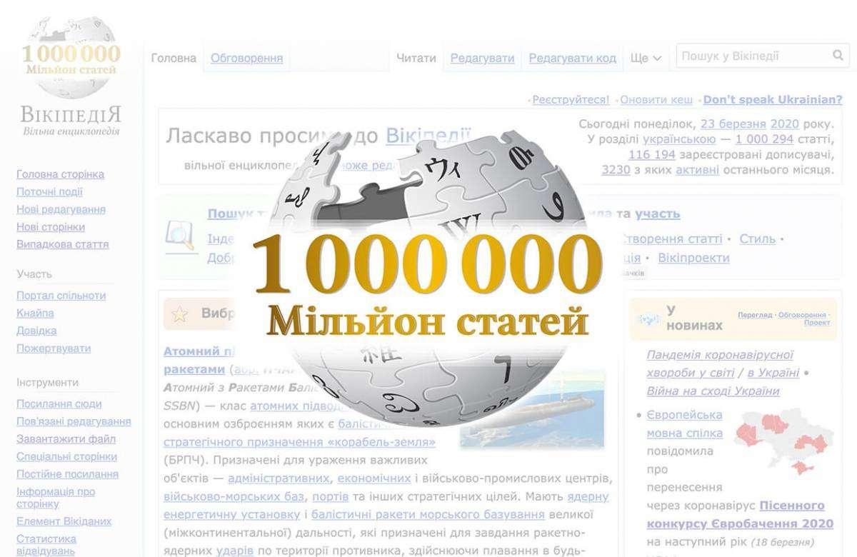 В Українській Вікіпедії написали мільйонну статтю