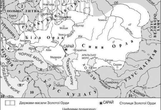 Життя Твоя історія: «Україна» як частина імперії Чингізидів думкаісторіястаттятвоя історіяукраїна