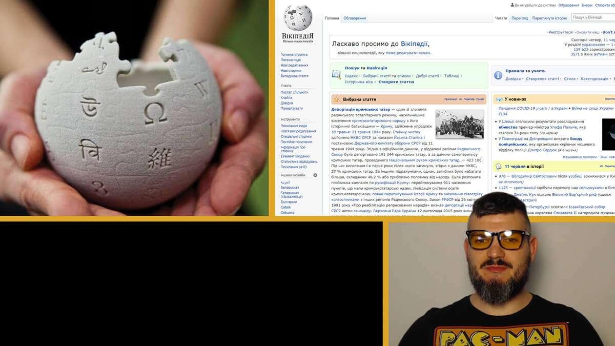 Як створити статтю на Вікіпедії