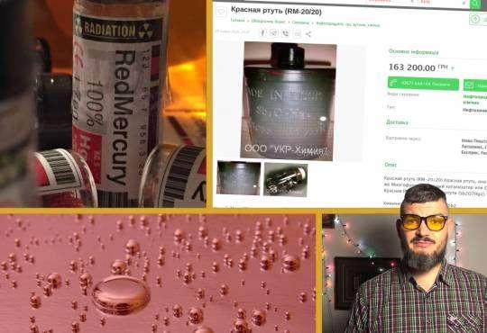 Життя Що таке червона ртуть embed-video безпека відео хімія