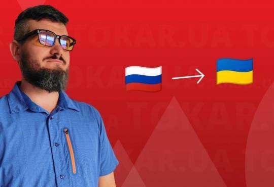 Життя Як легко перейти на українську мову? embed-video відео мова україна