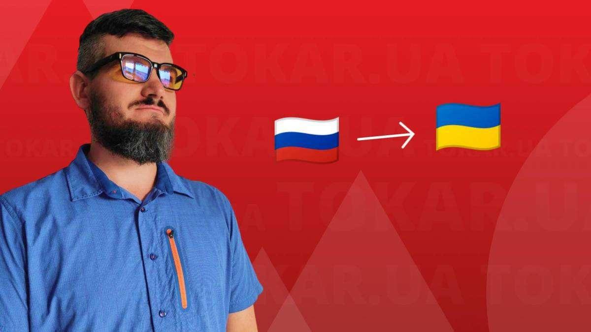 Як легко перейти на українську мову?
