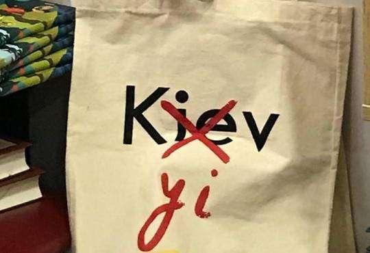 Інтернет Статтю про Київ в англомовній Вікіпедії перейменували з Kiev на Kyiv вікіпедія новина україна