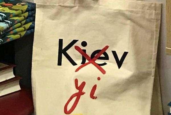Статтю про Київ в англомовній Вікіпедії перейменували з Kiev на Kyiv