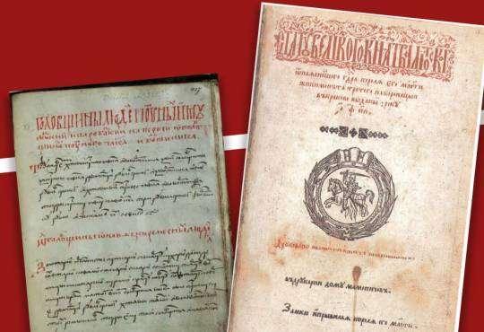 Життя Литовський Статут або чим мають пишатися українці всіх часів та національностей думка історія твоя історія україна