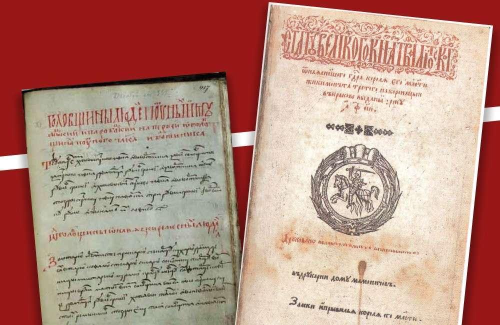 Литовський Статут або чим мають пишатися українці всіх часів та національностей
