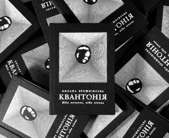 Життя Квантонія: про що розповідає нова українська фантастика? зроблено в Україні книги стаття